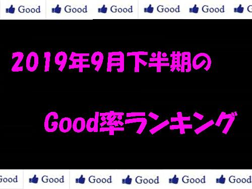 500_20190930182127176.jpg